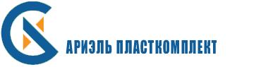 Ариэль Пласткомплект
